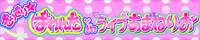 ぎりぎり☆ばれんたinライブあまねりお / COOL&CREATE