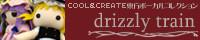 COOL&CREATE/東方ボーカルコレクション「drizzly train」