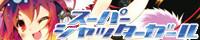 スーパーシャッターガール / COOL&CREATE 東方ボーカルコレクションIII