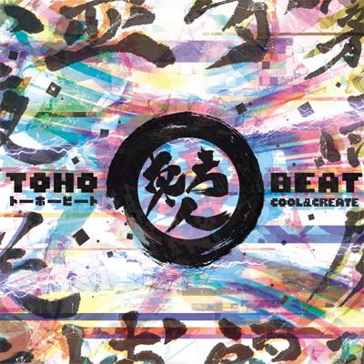 東方人 -TOHO BEAT-