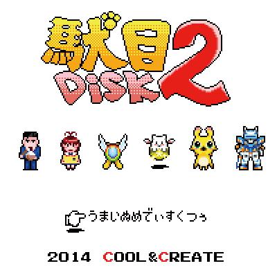 駄目DISK2