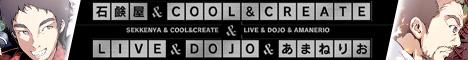 石鹸屋&COOL&CREATE&LIVE&DOJO&あまねりおDVD